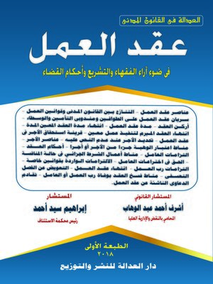 cover image of عقد العمل في ضوء آراء الفقهاء والتشريع وأحكام القضاء