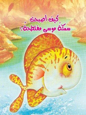 cover image of كيف أصبحت سمكة موسى مفلطحة ؟
