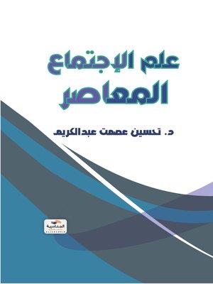 cover image of علم الاجتماع المعاصر
