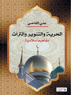 cover image of الحرية والتنوير والتراث : مفاهيم إسلامية
