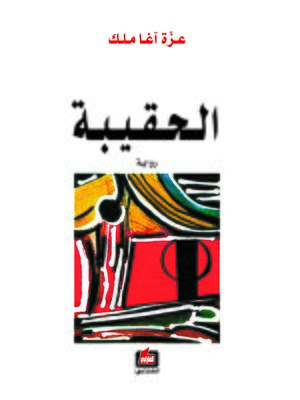 cover image of الحقيبة
