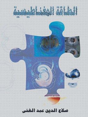 cover image of الطاقة المغناطيسية ..علاج ينتظر من يعيد اكتشافه