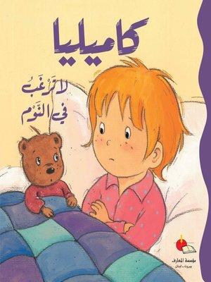 cover image of كاميليا لا ترغب في النوم