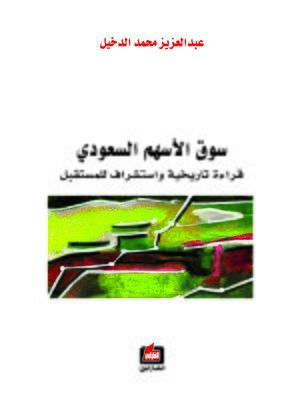 cover image of سوق الأسهم السعودي