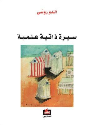 cover image of سيرة ذاتية علمية