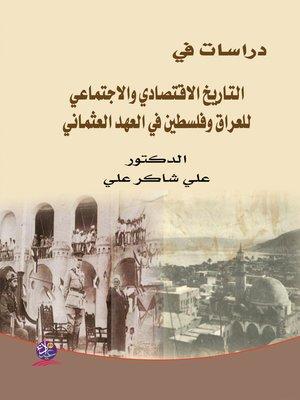 cover image of دراسات في التاريخ الاقتصادي والاجتماعي للعراق وفلسطين في العهد العثماني