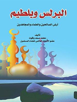 cover image of البرلس وبلطيم