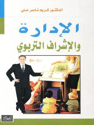 cover image of الإدارة و الإشراف التربوي