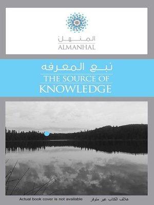 cover image of مشاهير في التاريخ الأردني