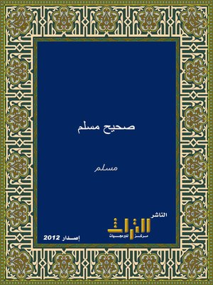 cover image of صحيح مسلم