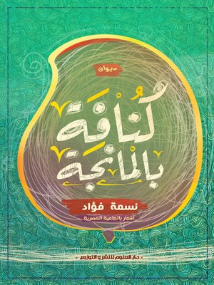 cover image of كنافة بالمانجة