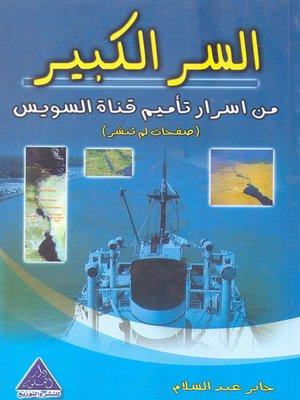 cover image of السر الكبير