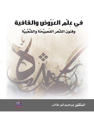 cover image of في علم العروض والقافية وفنون الشعر الفصيحة والشعبية