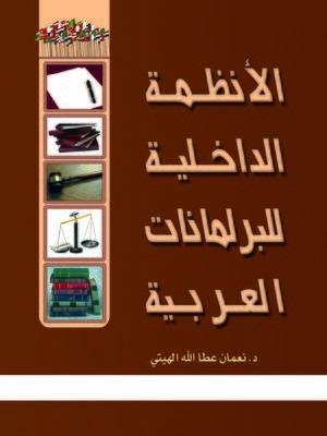 cover image of الأنظمة الداخلية للبرلمانات العربية