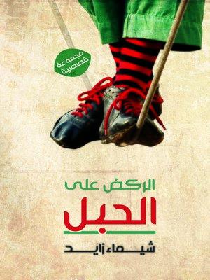 cover image of الركض عل الحبل