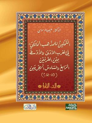 cover image of التمكين للمذهب المالكي في المغربين الأدنى و الأوسط بين القرنين الرابع و السادس الهجريين ( 10 - 12 م )