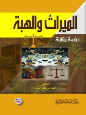 cover image of الميراث والهبة