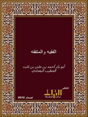 cover image of الفقيه والمتفقه