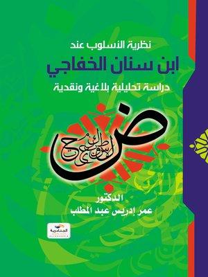 cover image of نظرية الأسلوب عند إبن سنان الخفاجي
