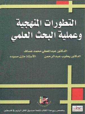 cover image of التطورات المنهجية وعملية البحث العلمي