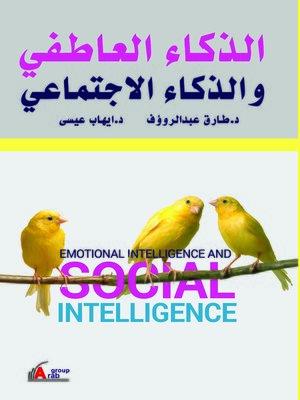 cover image of الذكاء العاطفي والذكاء الاجتماعي