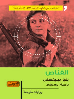 cover image of القناص