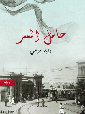 cover image of حامل السر