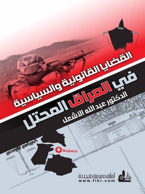 cover image of القضايا القانونية والسياسية في العراق المحتل