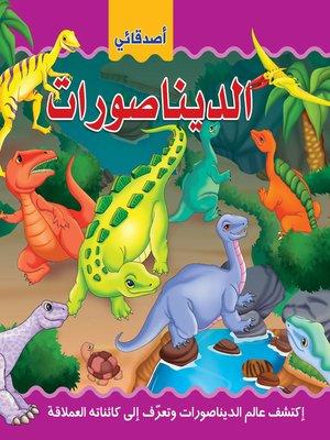 cover image of الديناصورات