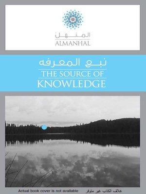 cover image of المسرح الغنائي الحديث