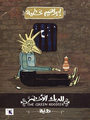 cover image of الديك الأخضر