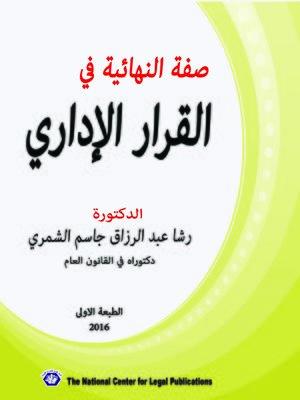 cover image of صفة النهائية في القرار الإداري