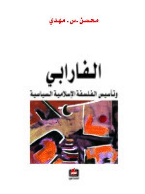 cover image of الفارابي وتأسيس الفلسفة الإسلامية السياسية