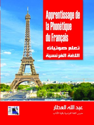 cover image of تعلم صوتيات اللغة الفرنسية = Apprentissage de la Phonétique du Français