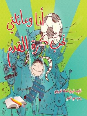 cover image of انا عائلتي نحب كرة القدم