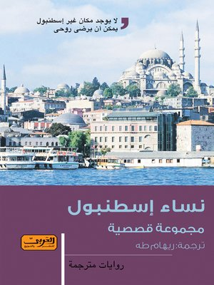 cover image of نساء اسطنبول