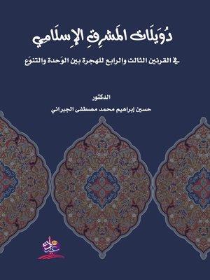 cover image of دويلات المشرق الإسلامي في القرنين الثالث والرابع للهجرة بين الوحدة والتنوع
