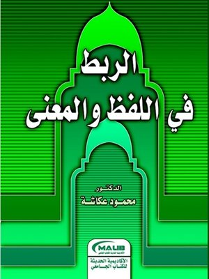 cover image of الربط في اللفظ و المعنى