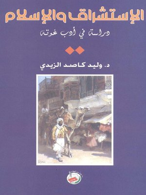 cover image of الإستشراق والإسلام