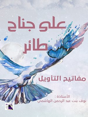 cover image of على جناح طائر
