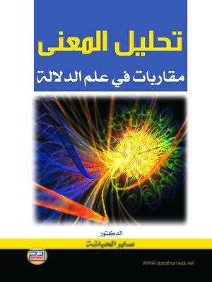 cover image of تحليل المعنى