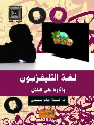 cover image of لغة التليفزيون وآثارها على الطفل