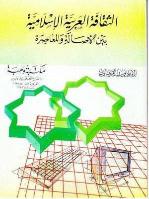 cover image of الثقافة العربية الإسلامية بين الأصالة والمعاصرة