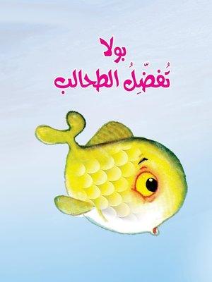 cover image of بولا تفضل الطحالب