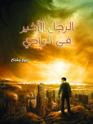 cover image of الرجل الأخير في الوادي