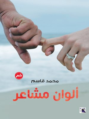 cover image of ألوان مشاعر