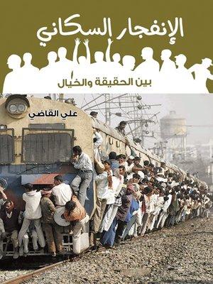 cover image of الانفجار السكاني بين الحقيقة والخيال