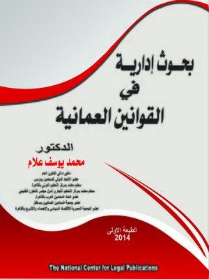 cover image of بحوث إدارية في القوانين العمانية