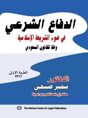 cover image of الدفاع الشرعي في ضوء الشريعة الإسلامية وفقا للقانون السعودي