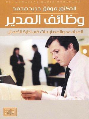 cover image of وظائف المدير